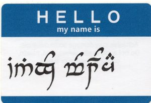 """A """"Hello! May name is..."""" sticker with your name written with Tengwar."""